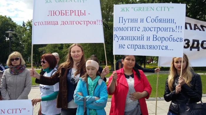 Митинг обманутых дольщиков ЖК «Green City» п. Красково