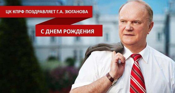 ЦК КПРФ поздравляет Г.А. Зюганова с Днем рождения