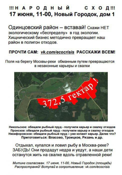 «Все на народный сход против карьеров и свалок на берегах Москва-реки!»