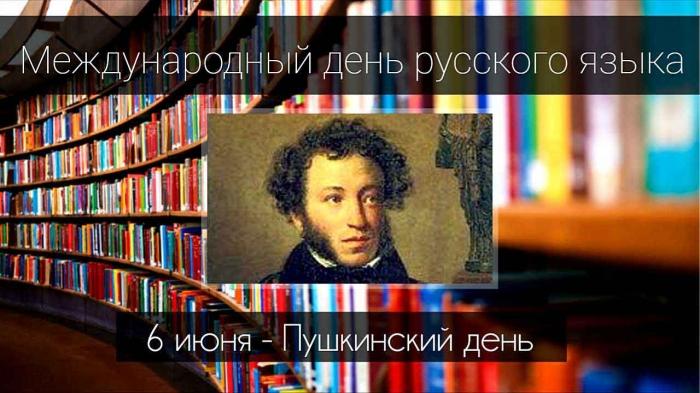 День русского языка в Можайске
