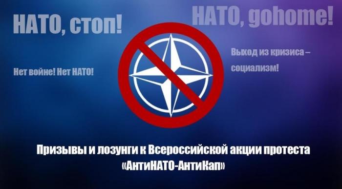 Призывы и лозунги к Всероссийской акции протеста «АнтиНАТО-АнтиКап» 15 июля 2017 года