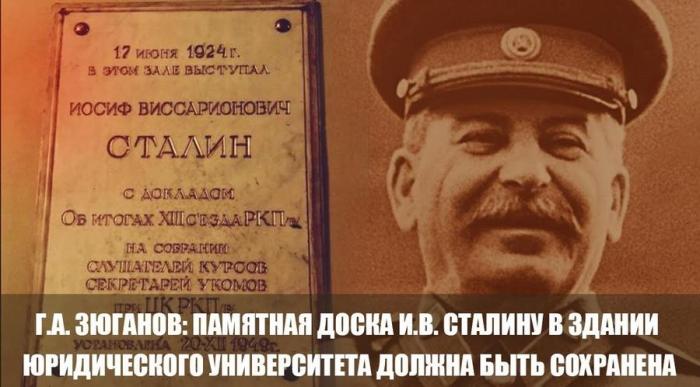 Г.А. Зюганов: Памятная доска И.В. Сталину в здании юридического университета должна быть сохранена