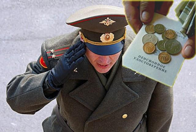 Правительственное «наступление» на военных