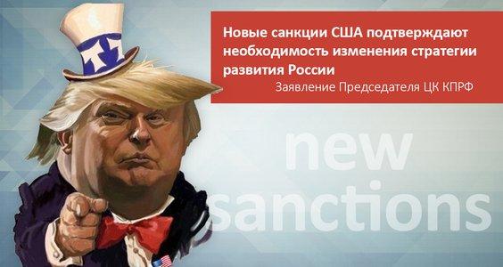 Новые санкции США подтверждают необходимость изменения стратегии развития России. Заявление Председателя ЦК КПРФ