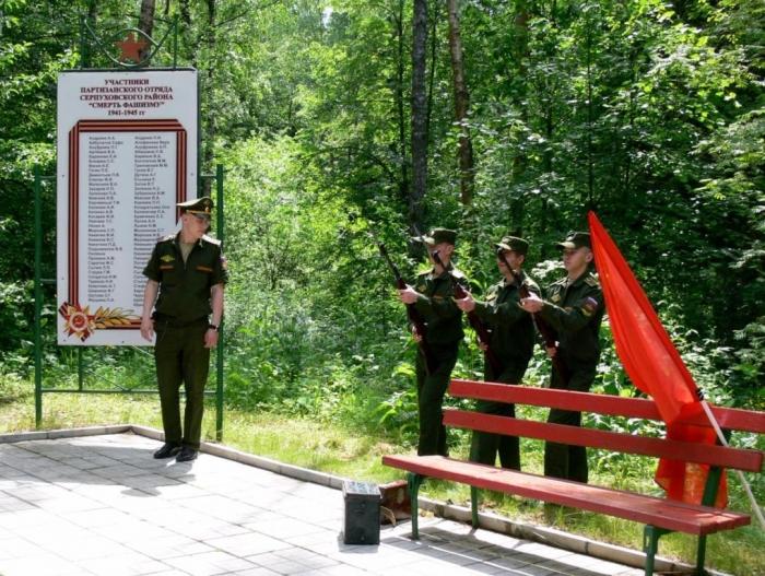 Серпуховские коммунисты отметили День партизан