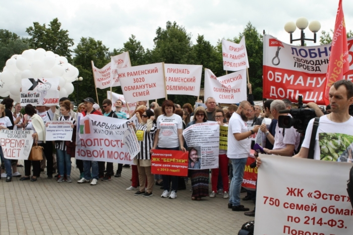 Всеобластной митинг обманутых дольщиков Подмосковья состоялся!