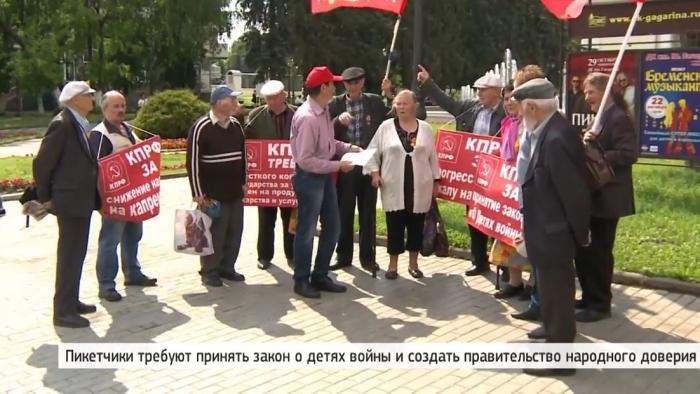 Коммунисты провели пикет в Сергиевом Посаде