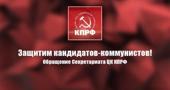 «Защитим кандидатов-коммунистов!». Обращение Секретариата ЦК КПРФ