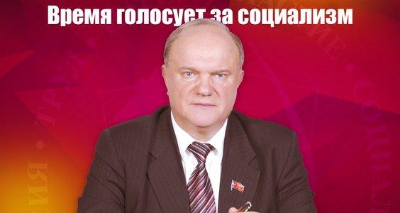 Г.А. Зюганов: Время голосует за социализм