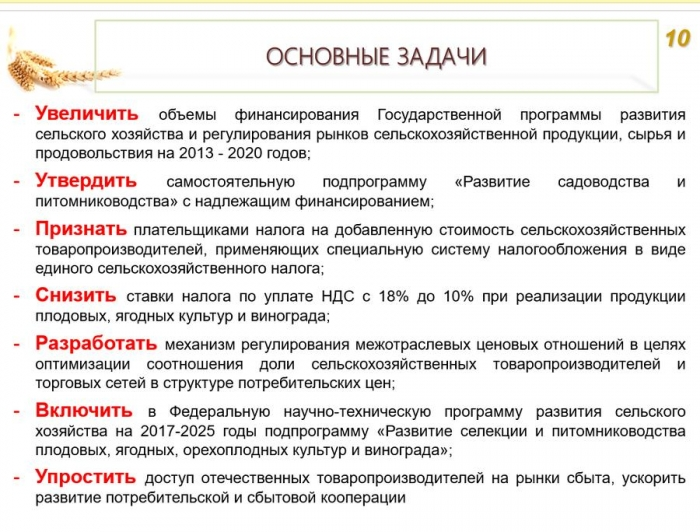 Волгоградская область. В.И. Кашин принял участие во всероссийском совещании «О развитии садоводства и питомниководства в Российской Федерации»