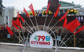 Александр Наумов поприветствовал жителей Ступино на праздновании дня города