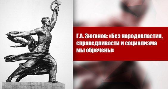Г.А. Зюганов: «Без народовластия, справедливости и социализма мы обречены»