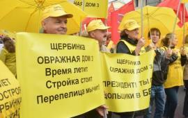 Этот позор – обманутые дольщики, обманутая Россия – нужно ликвидировать! (видео)