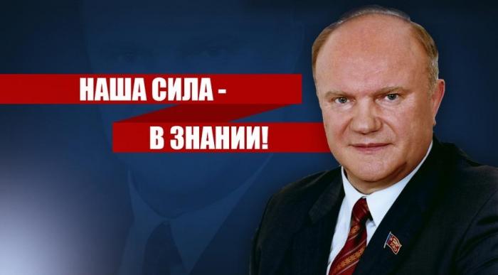 Г.А. Зюганов: Наша сила — в знании!