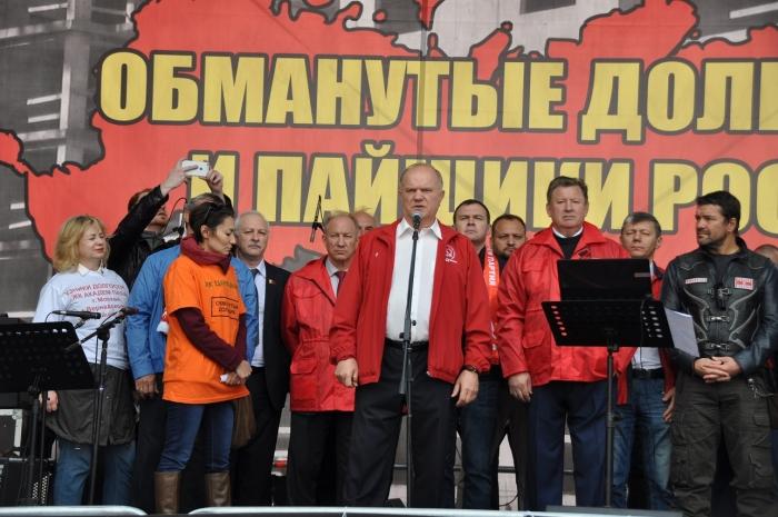 В Москве состоялась всероссийская акция протеста обманутых дольщиков