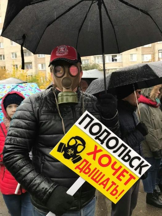 Подольские коммунисты провели митинг в защиту экологии