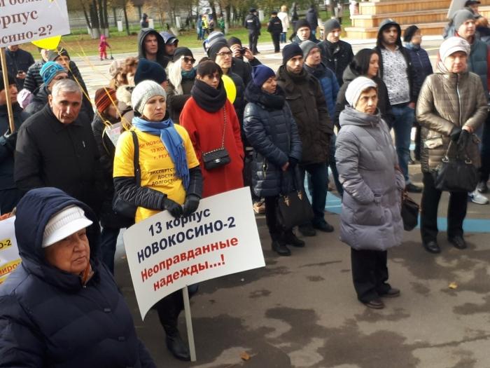 Митинг обманутых дольщиков Новокосино-2 в Реутове