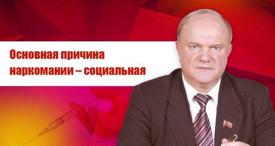 Г.А. Зюганов: Основная причина наркомании – социальная