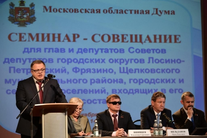 В Щелково прошел семинар-совещание для глав и муниципальных депутатов