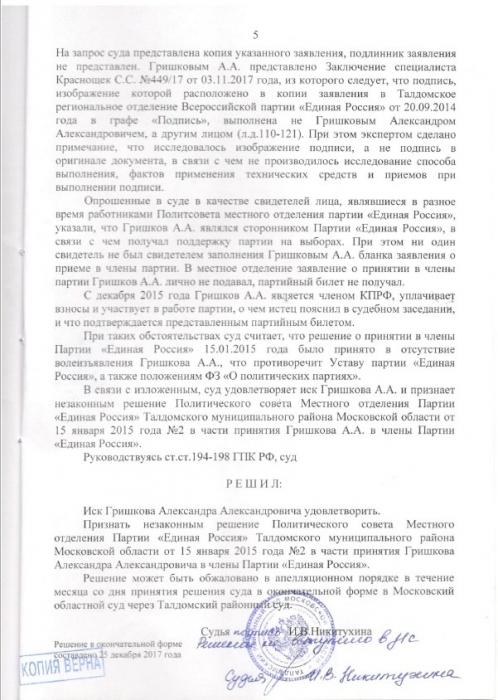 Незаконный прием «Единой России» подтвержден в суде!