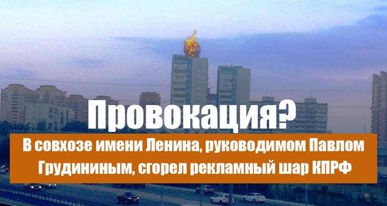 Провокация? В совхозе имени Ленина, руководимом Павлом Грудининым, сгорел рекламный шар КПРФ