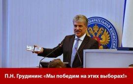 ЦИК зарегистрировал П.Н. Грудинина кандидатом на должность Президента России