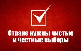 «Стране нужны чистые и честные выборы».