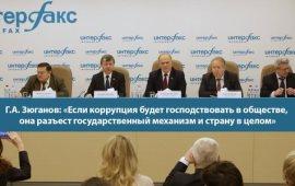 Г.А. Зюганов: «Если коррупция будет господствовать в обществе, она разъест государственный механизм и страну в целом»