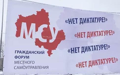 Обращение «Гражданского форума местного самоуправления» к гражданам России перед угрозой становления диктатуры