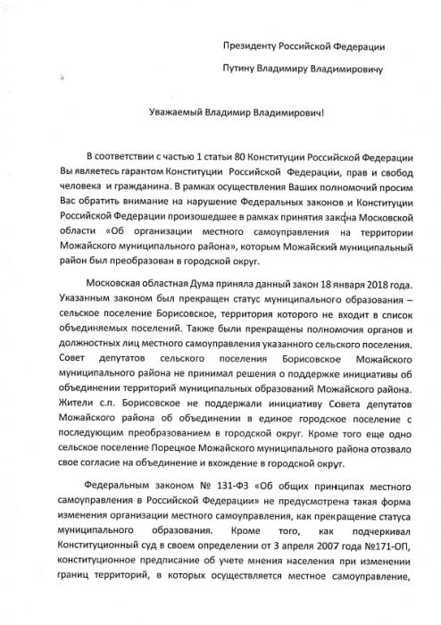 Обращение депутатов Совета депутатов с.п. Борисовское Можайского района к Президенту РФ Путину