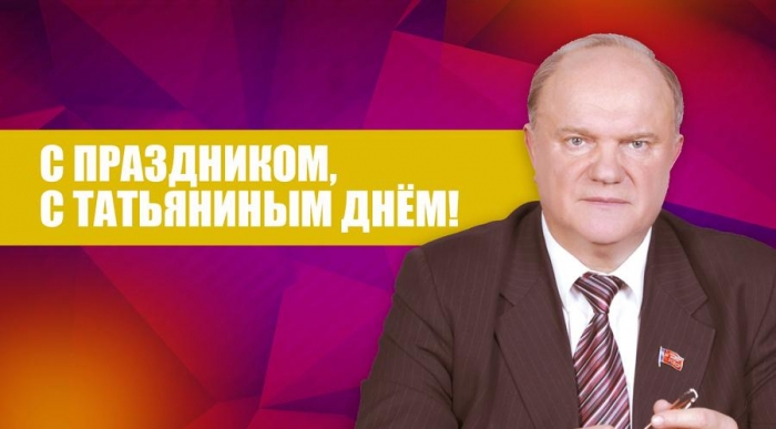 Г.А. Зюганов: С праздником, с Татьяниным днём!