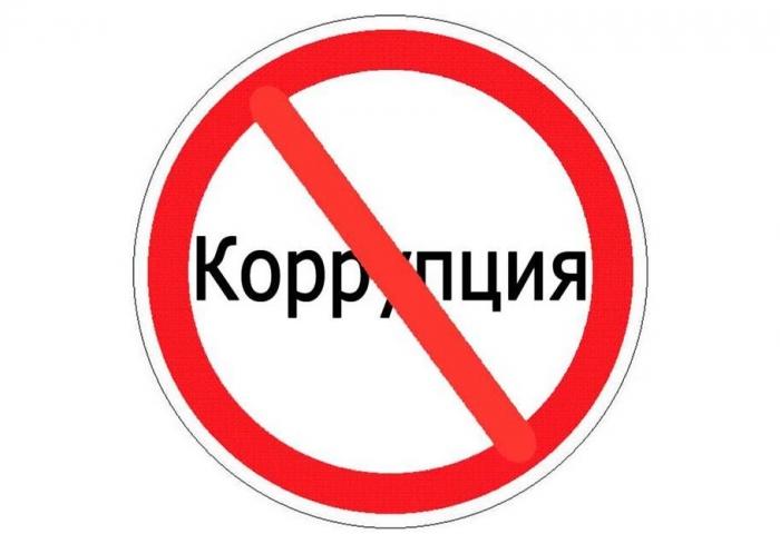 Постановление III (январского) Пленума ЦК КПРФ «О коррупции в России и мерах по её преодолению»