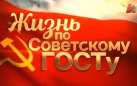 «Жизнь по Советскому ГОСТу»