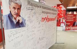 «Паша! Вломи им!!!» Новосибирцы расписали многометровый баннер в поддержу Павла Грудинина
