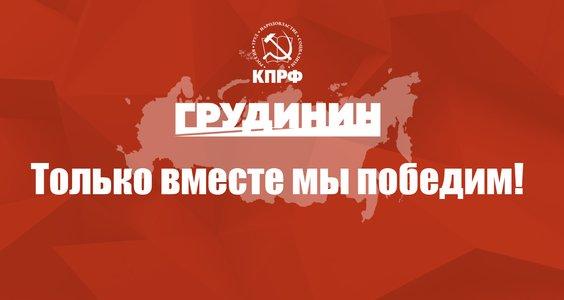 П.Н. Грудинин: Только вместе мы победим!