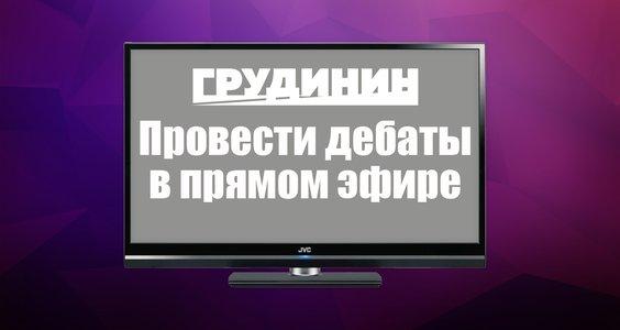 П.Н. Грудинин: Провести дебаты в прямом эфире!