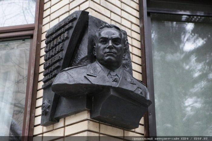 Г.А. Зюганов и П.Н. Грудинин открыли памятную доску Маршалу Советского Союза В.Г. Куликову в Москве