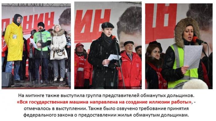 Презентация по материалам митинга «За социальную справедливость!» 3 февраля 2018 г.