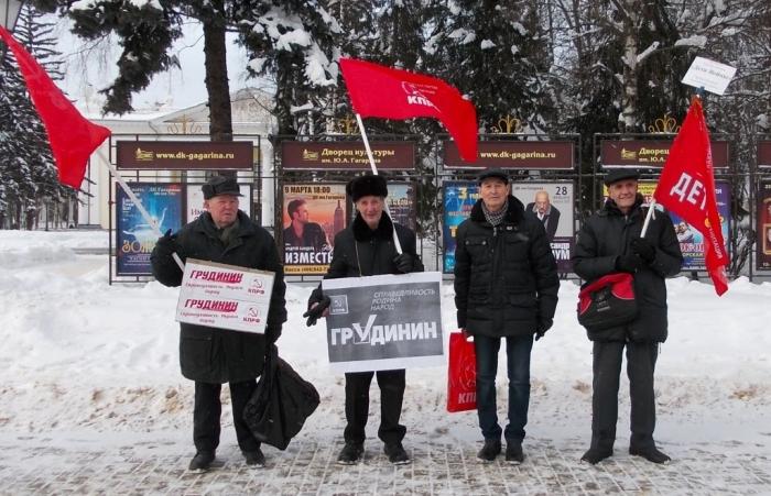 Коммунистический пикет: Родина, справедливость, народ!