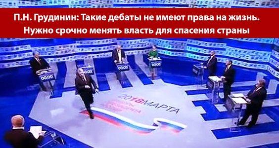 П.Н. Грудинин: Такие дебаты не имеют права на жизнь. Нужно срочно менять власть для спасения страны