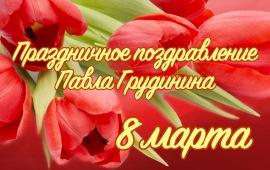 П.Н. Грудинин поздравляет женщин с 8 марта