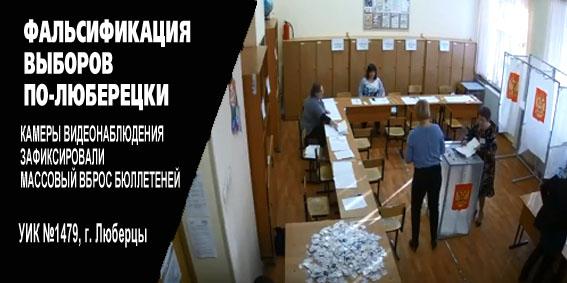 В Люберцах фиксируются беспрецедентные нарушения на выборах Президента России
