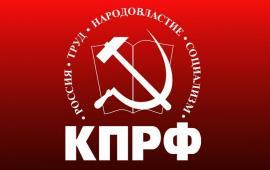 Состоялось открытое партийное собрание Рузского ГК КПРФ