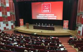 В Подмосковье прошел семинар-совещание руководителей Комитетов региональных отделений КПРФ