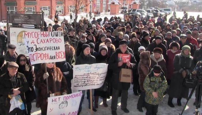 В Сергиевом Посаде прошел митинг