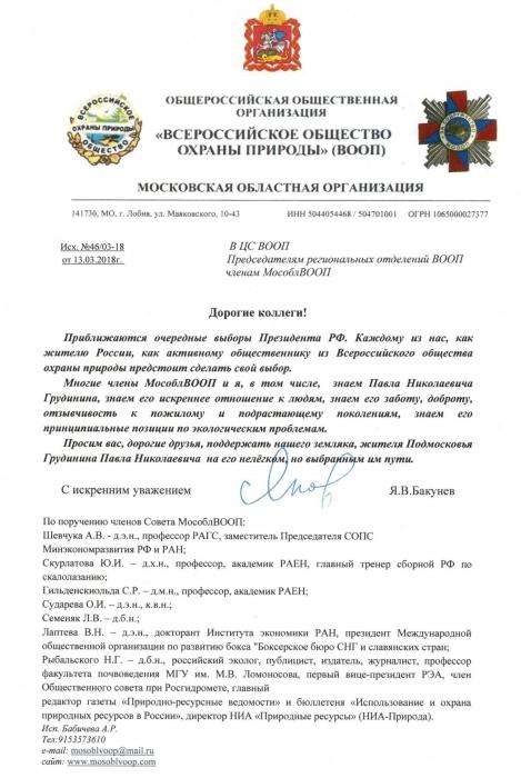 Московская областная организация «Всероссийское общество охраны природы» ЗА Павла Грудинина!