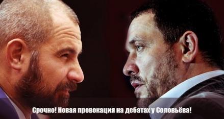 Срочно! Новая провокация на дебатах у Соловьёва!