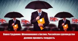 Павел Грудинин: Шпиономания в Англии. Российское руководство должно проявить твердость