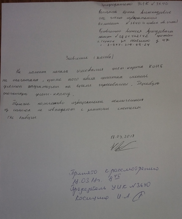 Очередное нарушение в Ленинском районе