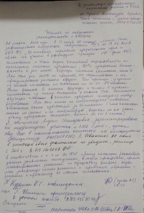 Нарушения в Щелково
